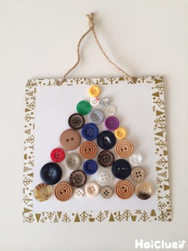 ボタンdeクリスマスツリー〜ボタンで楽しむ手作りタペストリー〜