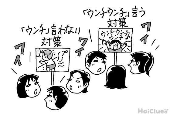 グループごとに会議をしている保育士のイラスト