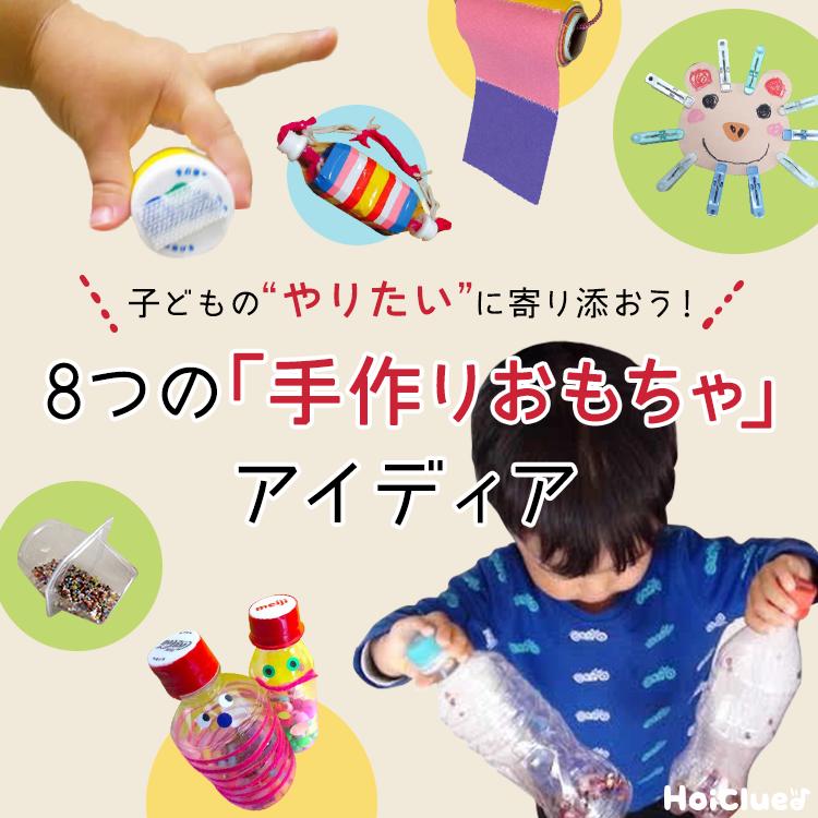 """子どもの""""やりたい""""に寄り添おう!ほいくるが選ぶ8つの「手作りおもちゃ」アイディア"""