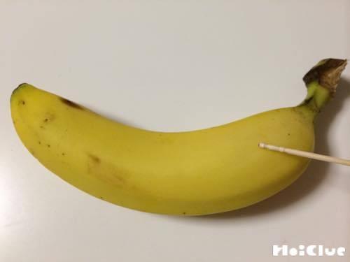 バナナと爪楊枝の写真