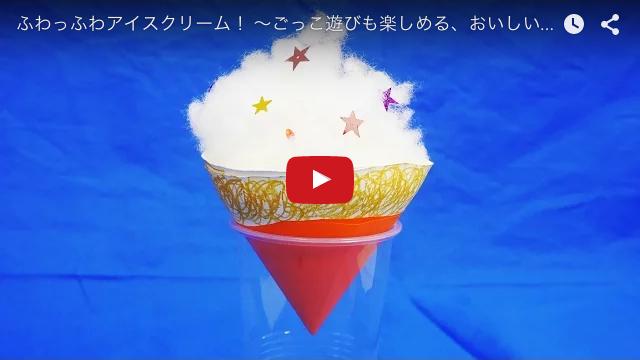 ふわっふわアイスクリーム!〜ごっこ遊びも楽しめる、おいしい?製作あそび〜