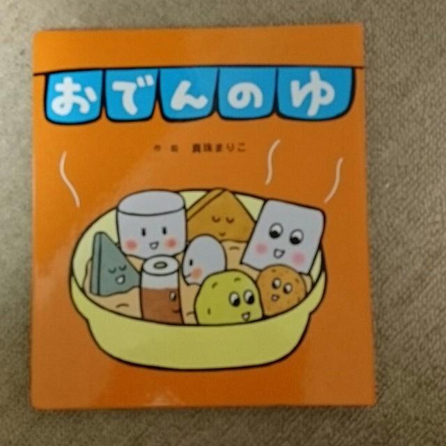 【アプリ投稿】おでんのゆ:絵本