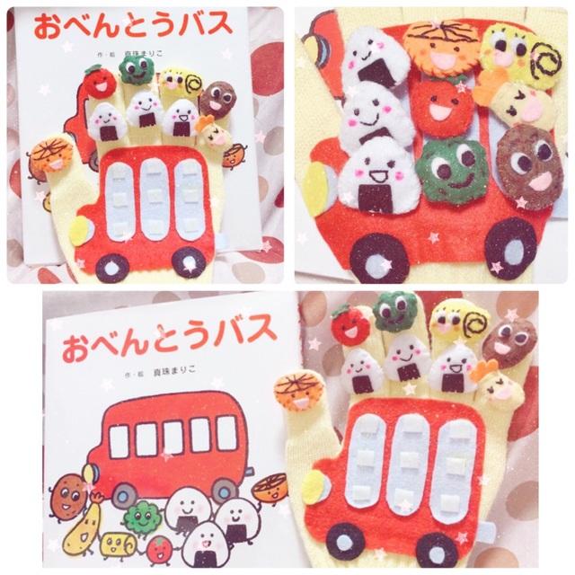 【アプリ投稿】おべんとうバスの手袋シアター