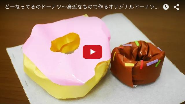 どーなってるのドーナツ〜身近なもので作るオリジナルドーナツ〜
