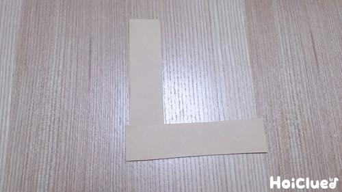 4等分にした2本をL字型に組み合わせた写真