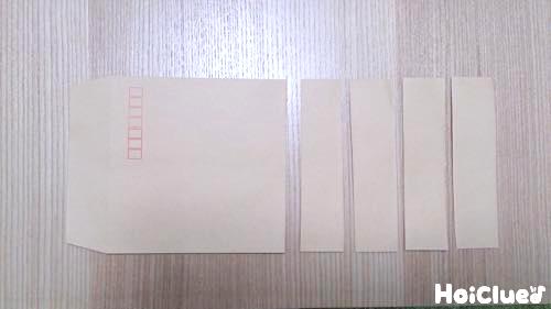 封筒を半分に切り、更に半分を4等分に切った写真