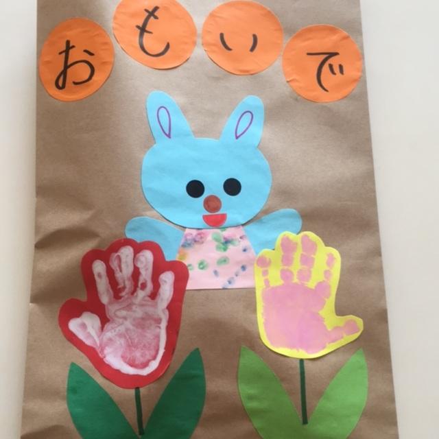 【アプリ投稿】1歳児 作品袋表紙