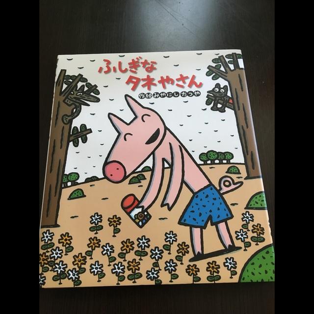 【アプリ投稿】絵本*宮西達也〔ふしぎなタネやさん〕ふしぎなキャンディーやさんの第2弾!!