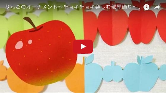 りんごのオーナメント〜チョキチョキ楽しむ部屋飾り〜
