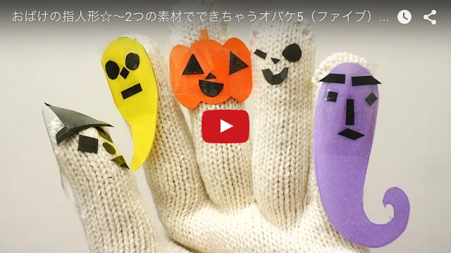 おばけの指人形☆〜2つの材料でできちゃうオバケ5<ファイブ>〜