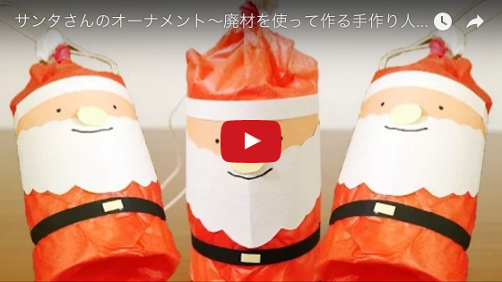 サンタさんのオーナメント〜廃材を使って作る手作り人形〜