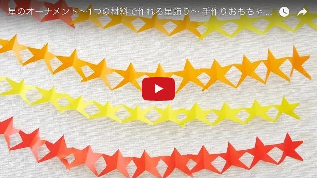 星のオーナメント〜1つの材料で作れる星飾り〜