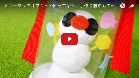 スノーマンのオブジェ〜飾って楽しい手作り置きもの〜