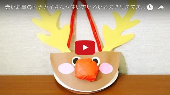 赤いお鼻のトナカイさん〜使い方いろいろのクリスマスポケット!〜
