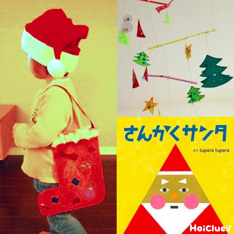 乳児さんが楽しめそうなクリスマス遊び〜クリスマスにちなんだあそび7選〜
