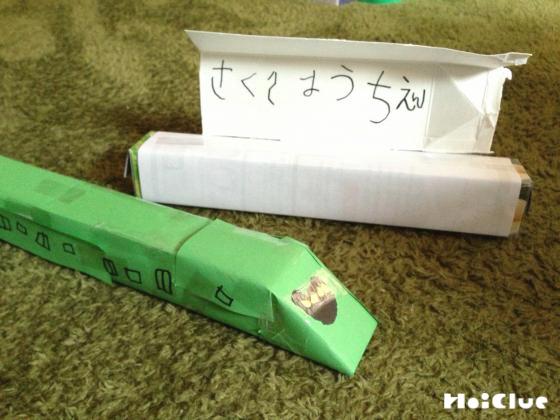 ゴーゴー!新幹線〜空き箱から広がる手作りおもちゃ〜