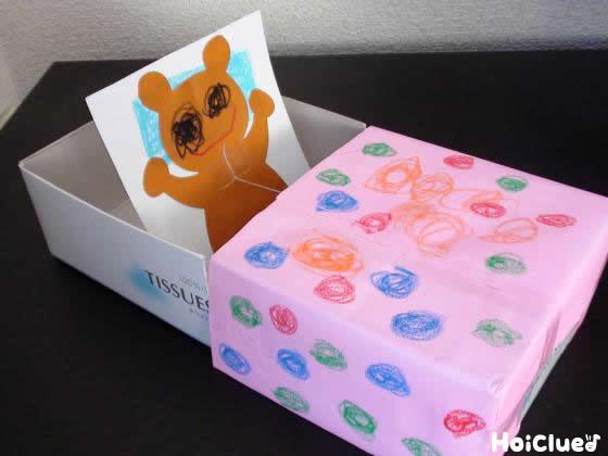 冬ごもりボックス〜仕掛けが楽しい製作遊び〜
