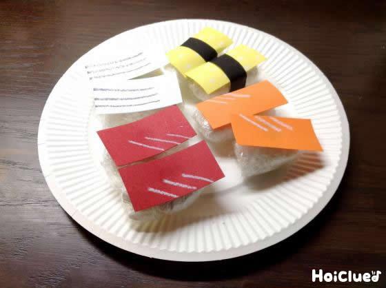 ワサビもあるよ!お寿司やさんごっこ〜アイデアいっぱいの製作遊び〜