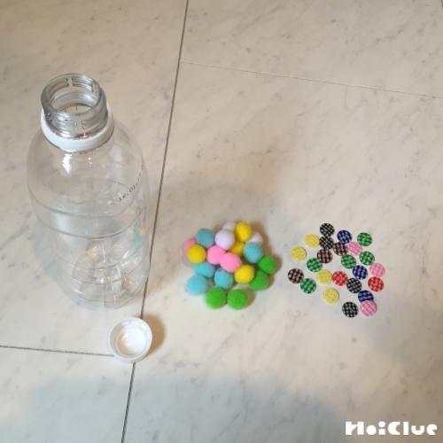 ペットボトルとボタンと小さなボールの写真