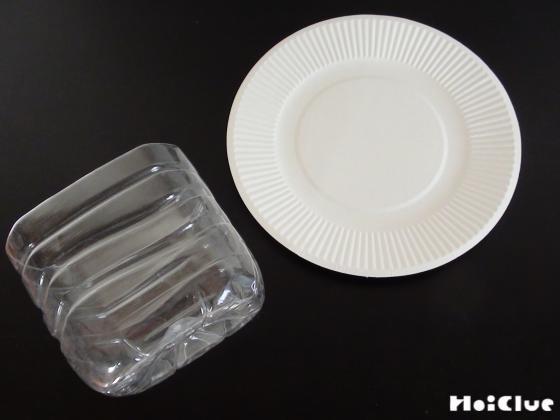 紙皿とペットボトルの底の部分を切り取った写真