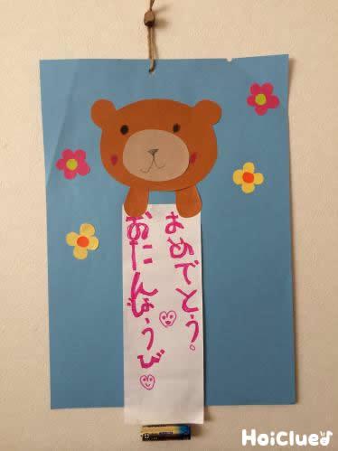 びっくりポスター〜アイディア製作あそび〜