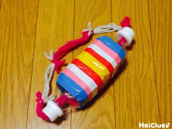 シュルシュルひもだし〜乳児さんが楽しめる手作りおもちゃ〜