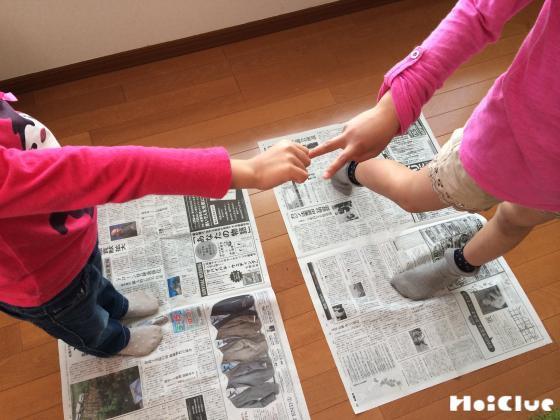 しんぶんじゃんけん〜ちょっぴりスリリングな新聞遊び〜