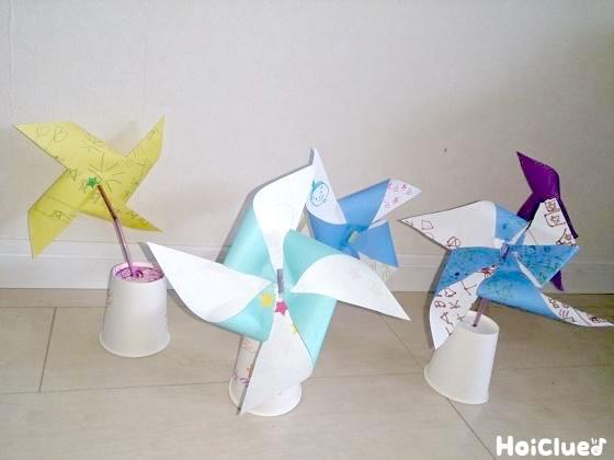 クルクルかざぐるま〜風を感じる製作おもちゃ〜