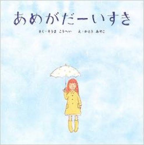 【絵本×あそび】特別な雨の日〜絵本/あめがだーいすき〜