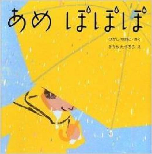 【絵本×あそび】雨の日の音あそび〜絵本/あめぽぽぽ〜