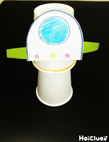 ビューンとひとっ飛び!紙コップロケット〜仕掛けがおもしろい手作りおもちゃ〜