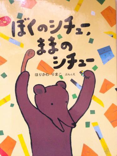 【絵本×あそび】ちょきちょきシチュー〜絵本/ぼくのシチュー、ままのシチュー〜
