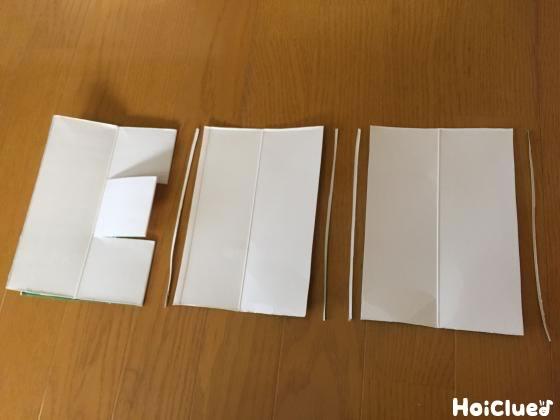 半分に折り真ん中に2本切り込みを入れたものと、半分に切り両サイドを更に切り落としたそれぞれ2個の牛乳パックの写真