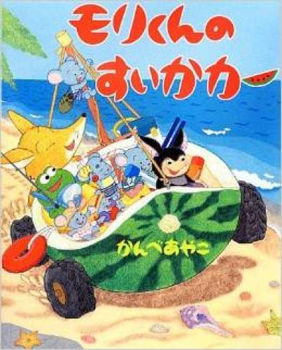 【絵本×あそび】ゴーゴー!スイカ自動車
