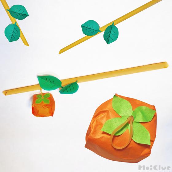 もぎとれちゃう手作り柿!〜秋に楽しい製作遊び〜