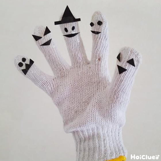 おばけの指人形☆おばけの指人形☆〜2つの材料でできちゃうオバケ5<ファイブ>〜