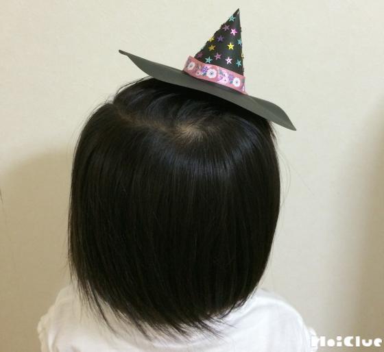まじょのキラキラ帽子〜身近なもので作る小さな衣装グッズ〜