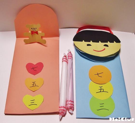 飛び出す!千歳飴袋〜千歳飴と袋の手作りセット〜