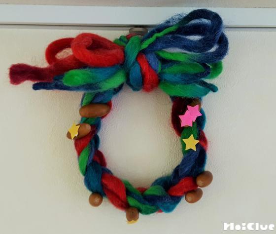 あったか毛糸の手作りリース〜ぬくもり感じるクリスマス製作遊び
