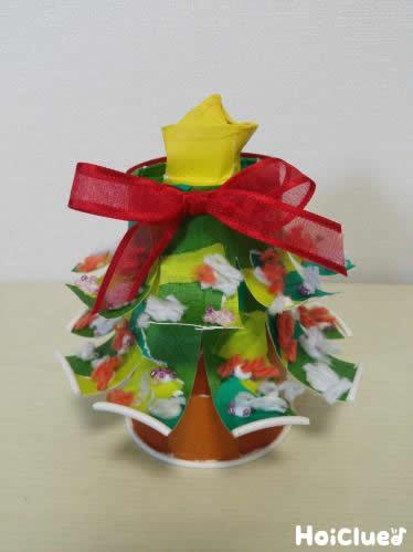 紙コップXmasツリー〜身近なもので楽しむ立体的な製作遊び〜