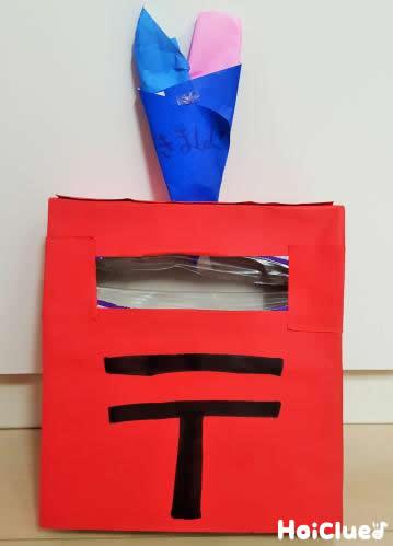 ポストで郵便屋さんごっこ〜廃材で作る手作りおもちゃ〜