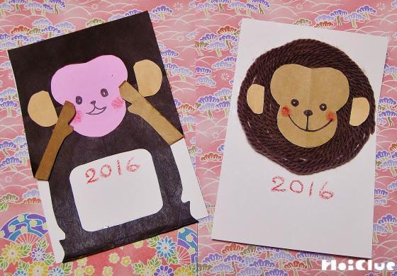2つのおさるの年賀状〜2016年の年明け手作りお手紙〜