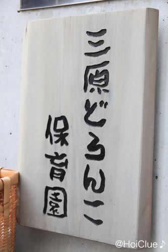 「子どもを中心に、みんなで子育てをしよう」ー三原どろんこ保育園(埼玉県 朝霞市)