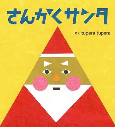 絵本の世界を飛び出す手作りクリスマスカード〜絵本/さんかくサンタ