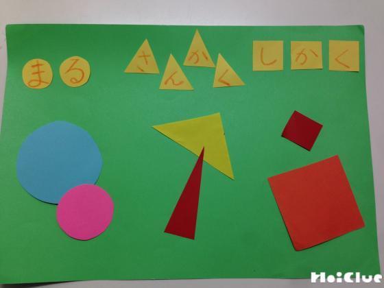 画用紙で作った色々な大きさの丸・三角・四角
