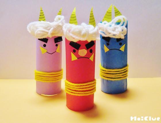 鬼をたおせ!〜手作りおもちゃで楽しむ豆まきゲーム遊び〜