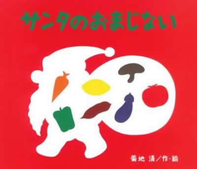 【絵本×あそび】ちょきちょきぱちんでパズル〜絵本/サンタのおまじない