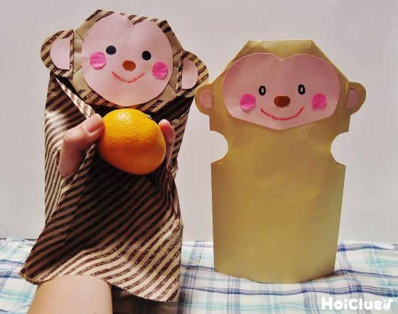おさるのパペット〜手軽に楽しめる製作遊び〜