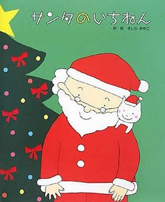 めざせメリークリスマス!じゃんけんすごろく〜絵本/サンタのいちねんトナカイのいちねん