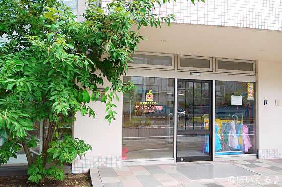 保育園の入口の写真